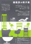 建築家の椅子展