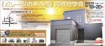 NAC新川モデル