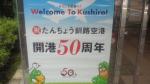 釧路空港.JPG